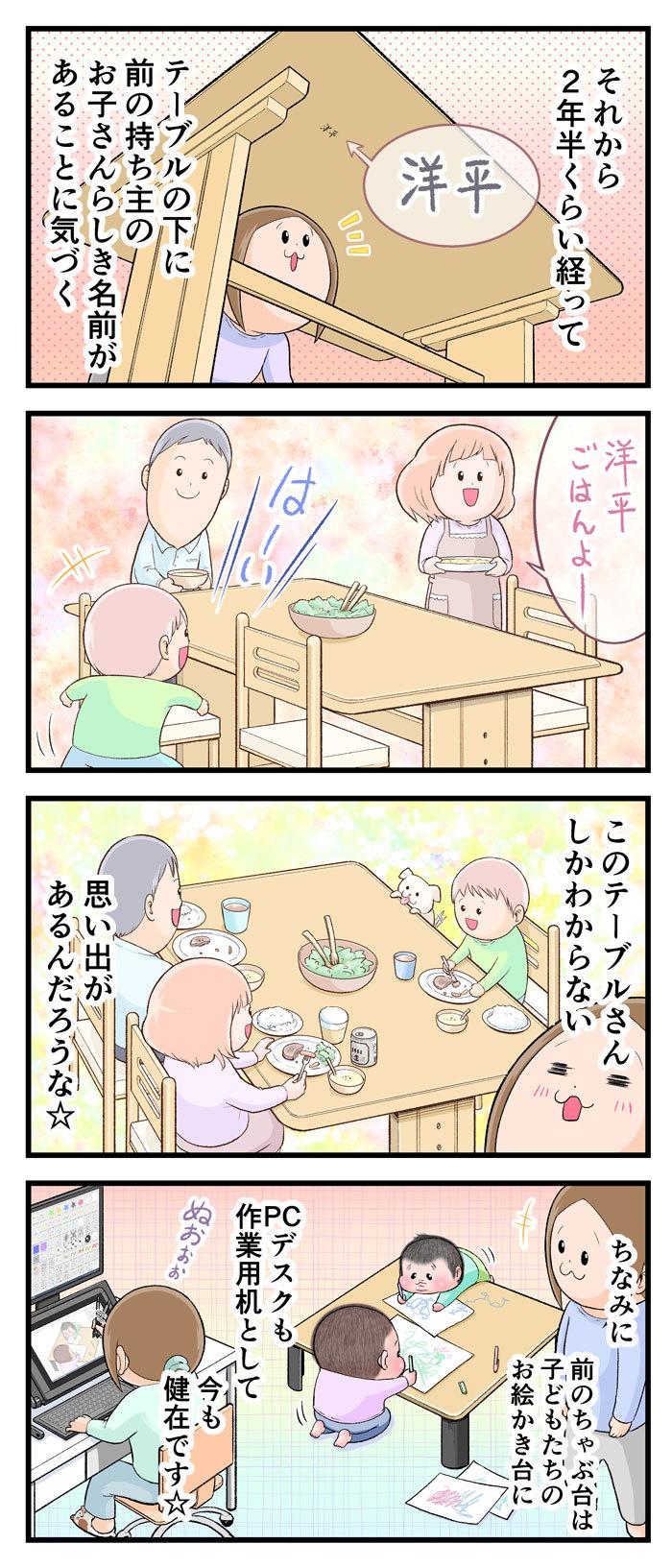 """生活の中心にある「食卓」。そこには、たくさんの""""家族の思い出""""が詰まっているの画像3"""