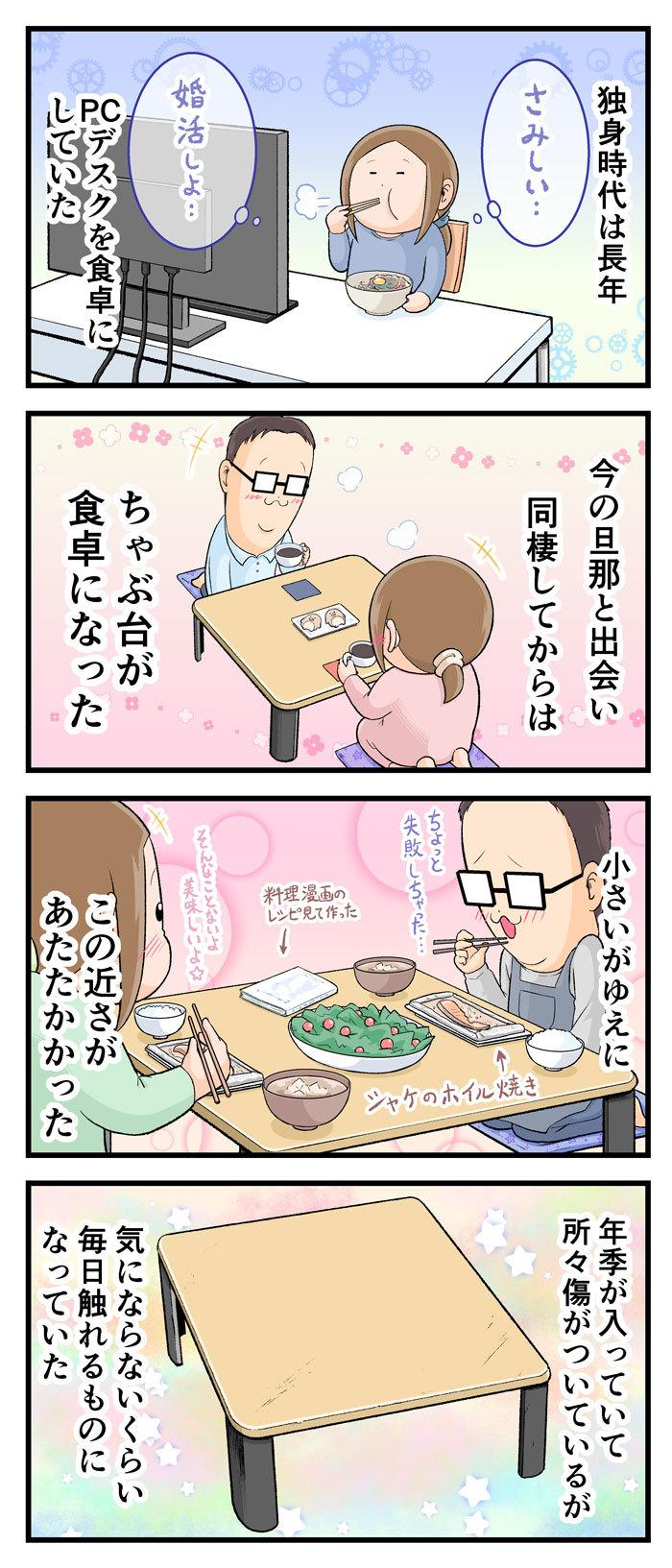 """生活の中心にある「食卓」。そこには、たくさんの""""家族の思い出""""が詰まっているの画像1"""