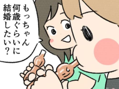 「何歳ぐらいに結婚したい?」返ってきた答えに、ママはタジタジです…。のタイトル画像