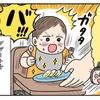 「バ、バナチャン!!」バナナ好きの息子の前で言ってはいけない言葉がありますのタイトル画像