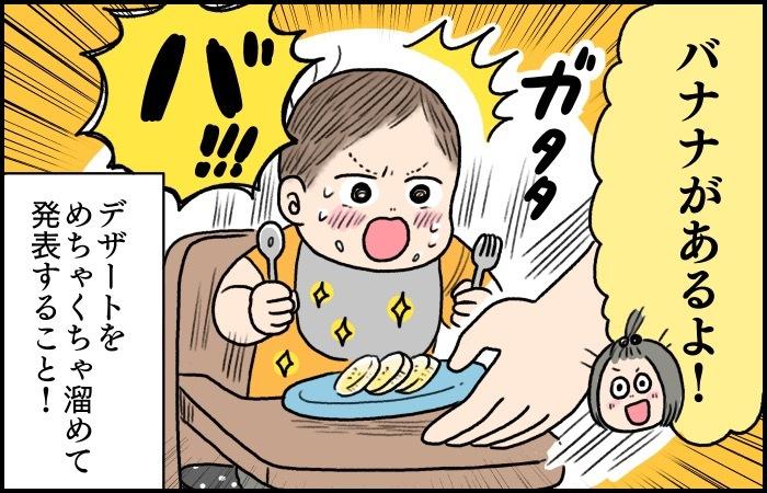 「バ、バナチャン!!」バナナ好きの息子の前で言ってはいけない言葉がありますの画像4