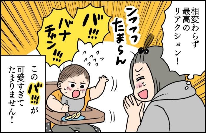 「バ、バナチャン!!」バナナ好きの息子の前で言ってはいけない言葉がありますの画像5