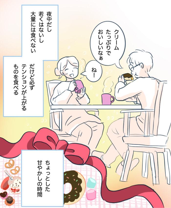 毎日バタバタで夫と話せない!そんな私が大切にするヒミツのお茶会とは?の画像8