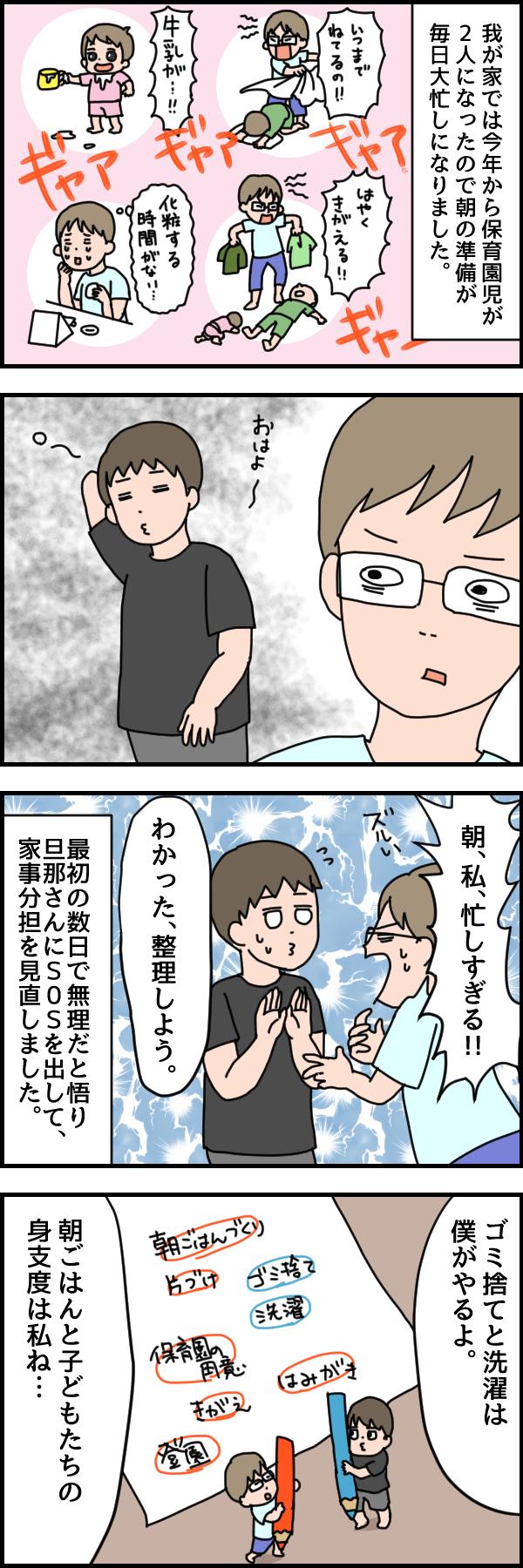 """パパ奮闘特集!ようこそ、名もなき家事が""""視える""""側へ…今週のおすすめ記事!の画像1"""