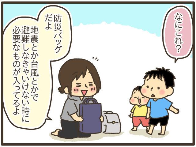 「このカバンが守ってくれるんだよ」子どもたちに伝える防災のことの画像2
