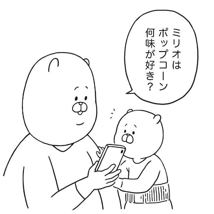 単語の「おでこ」を知らない我が子が、他の言葉で表現すると…ナイスセンス!の画像21