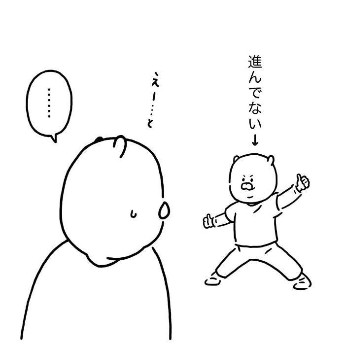 単語の「おでこ」を知らない我が子が、他の言葉で表現すると…ナイスセンス!の画像6