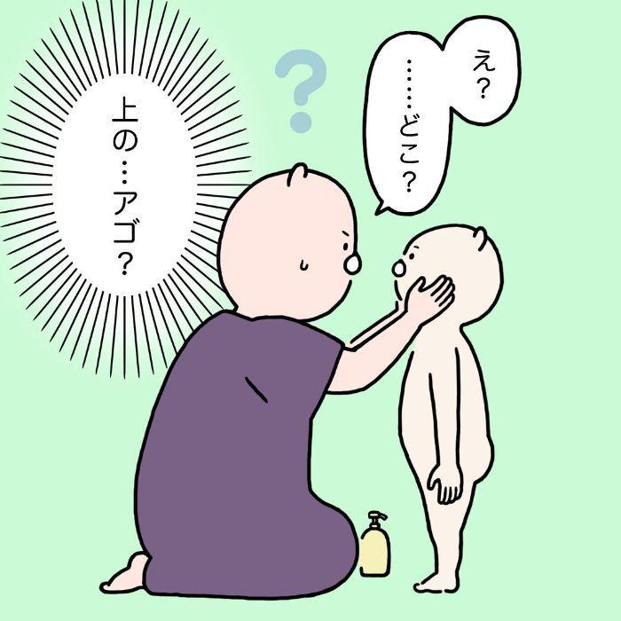 単語の「おでこ」を知らない我が子が、他の言葉で表現すると…ナイスセンス!の画像32