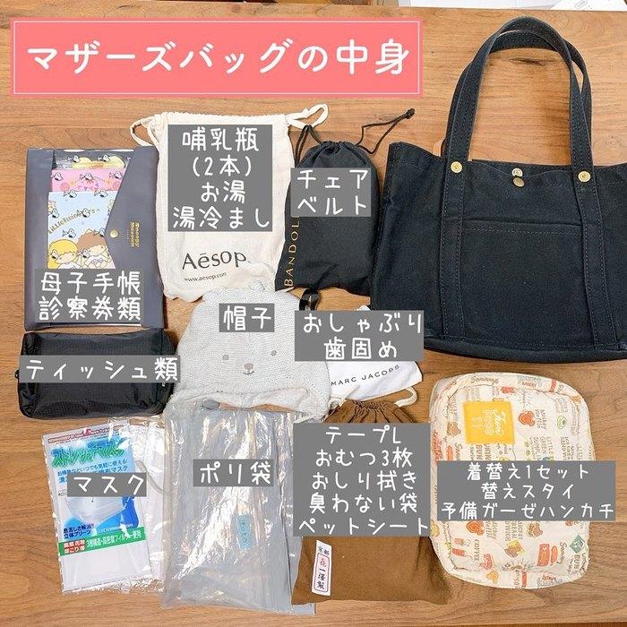 お着換えにシールブックに、ポリ袋に…マザーズバッグの中身、どんな感じ?の画像3