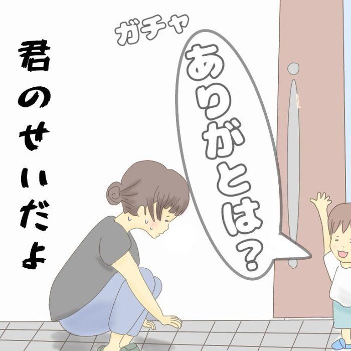 """3歳児、ゴミ箱で""""何か""""を発見。その後の行動が…エコすぎるの画像25"""