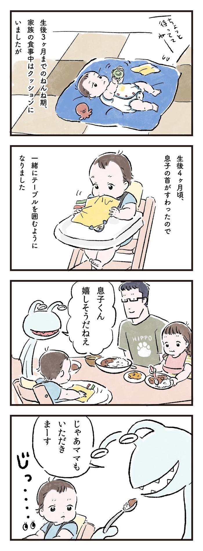 ものすごい見てくるね…!ついに離乳食がスタート。ようこそ家族の食卓へ!の画像1