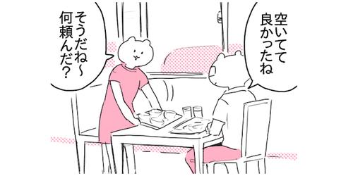 定食屋さんで実感!私が夫を「最高のパートナー」だと思う理由のタイトル画像