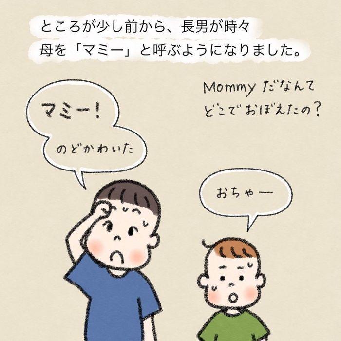 漢字の宿題に苦戦!パパの熱~い解説に、息子よ…その反応はないぞ(笑)の画像3