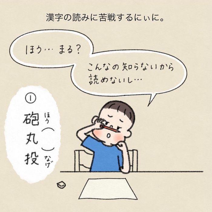 漢字の宿題に苦戦!パパの熱~い解説に、息子よ…その反応はないぞ(笑)の画像17
