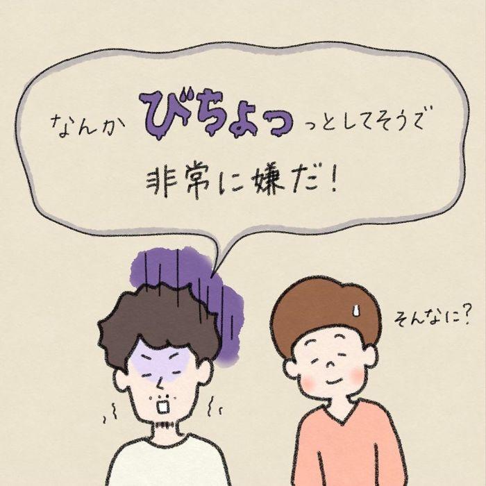 漢字の宿題に苦戦!パパの熱~い解説に、息子よ…その反応はないぞ(笑)の画像15
