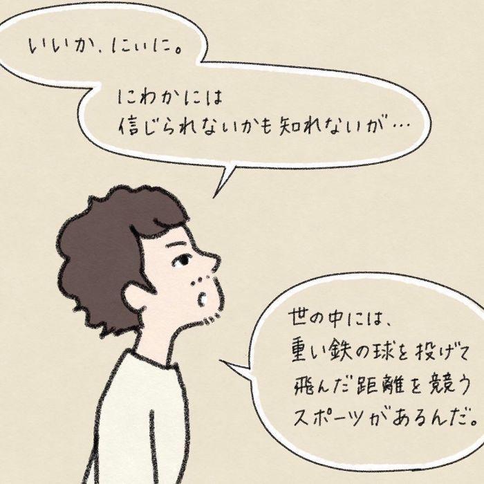 漢字の宿題に苦戦!パパの熱~い解説に、息子よ…その反応はないぞ(笑)の画像19