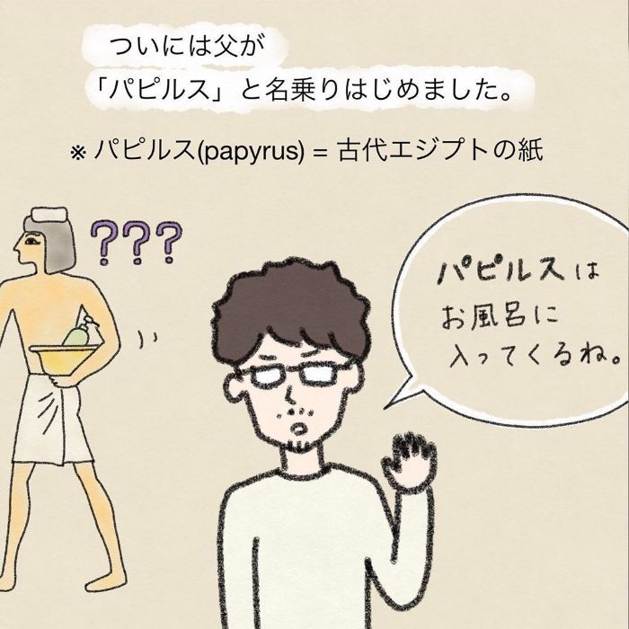 漢字の宿題に苦戦!パパの熱~い解説に、息子よ…その反応はないぞ(笑)の画像5