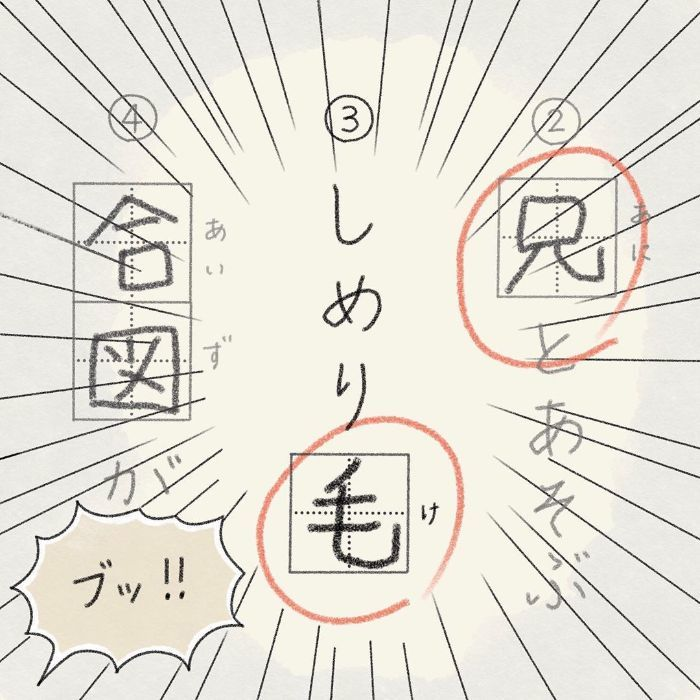 漢字の宿題に苦戦!パパの熱~い解説に、息子よ…その反応はないぞ(笑)の画像14