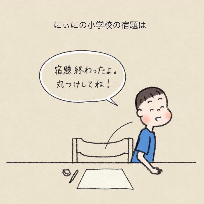 漢字の宿題に苦戦!パパの熱~い解説に、息子よ…その反応はないぞ(笑)の画像7