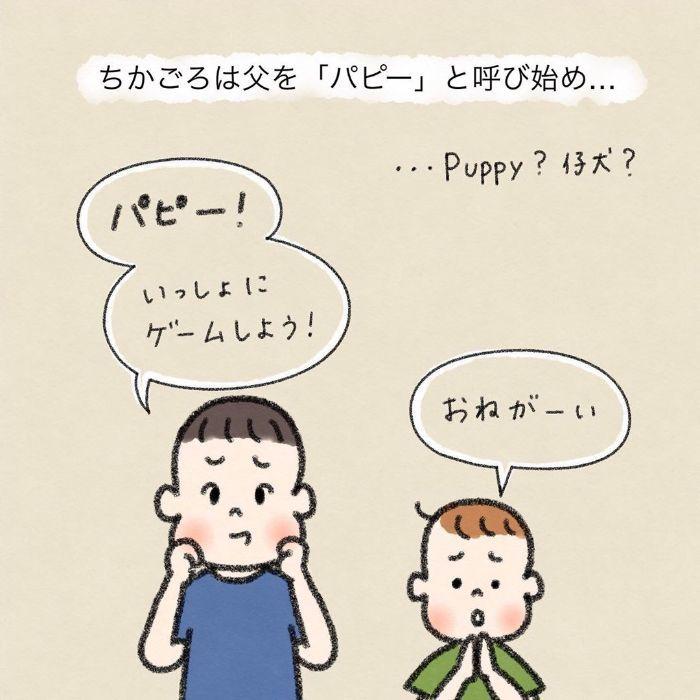 漢字の宿題に苦戦!パパの熱~い解説に、息子よ…その反応はないぞ(笑)の画像4