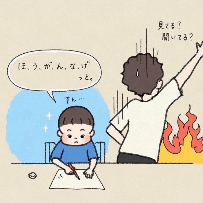 漢字の宿題に苦戦!パパの熱~い解説に、息子よ…その反応はないぞ(笑)の画像22