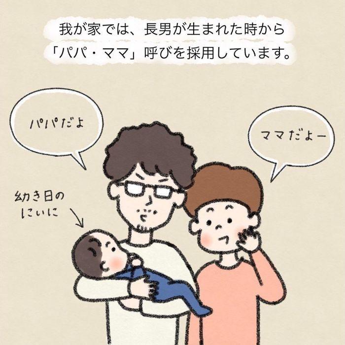 漢字の宿題に苦戦!パパの熱~い解説に、息子よ…その反応はないぞ(笑)の画像2