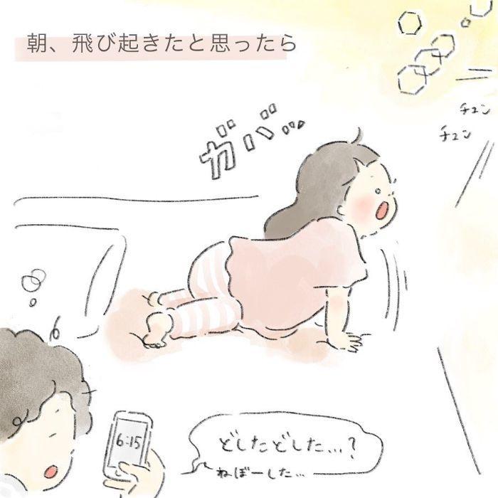 寝起きの子どもが放ったひと言が…朝一でキュンとさせてくる~!!の画像14