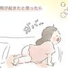 寝起きの子どもが放ったひと言が…朝一でキュンとさせてくる~!!のタイトル画像