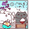 これが「ワタシたち流」…!一緒に食べるごはんは、やっぱり幸せ♡のタイトル画像