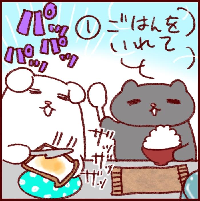 これが「ワタシたち流」…!一緒に食べるごはんは、やっぱり幸せ♡の画像2