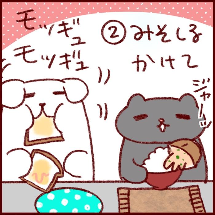 これが「ワタシたち流」…!一緒に食べるごはんは、やっぱり幸せ♡の画像3