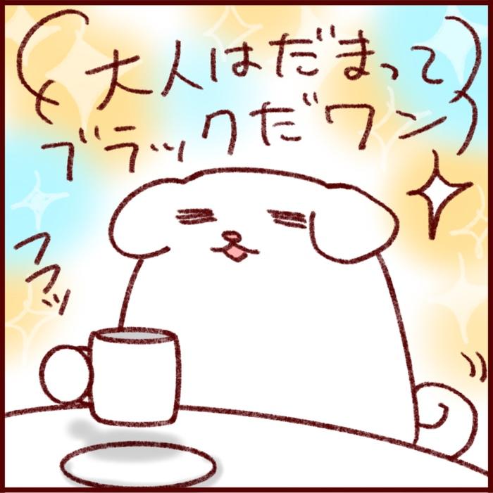 """大好きなコーヒータイムは""""何""""のため?フーフの時間が意味するものの画像2"""