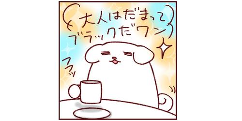 """大好きなコーヒータイムは""""何""""のため?フーフの時間が意味するもののタイトル画像"""