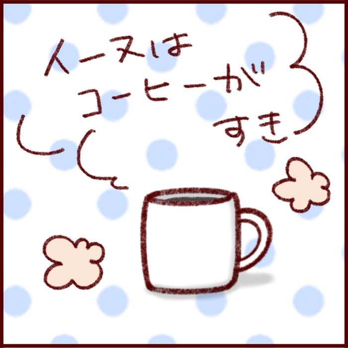 """大好きなコーヒータイムは""""何""""のため?フーフの時間が意味するものの画像1"""