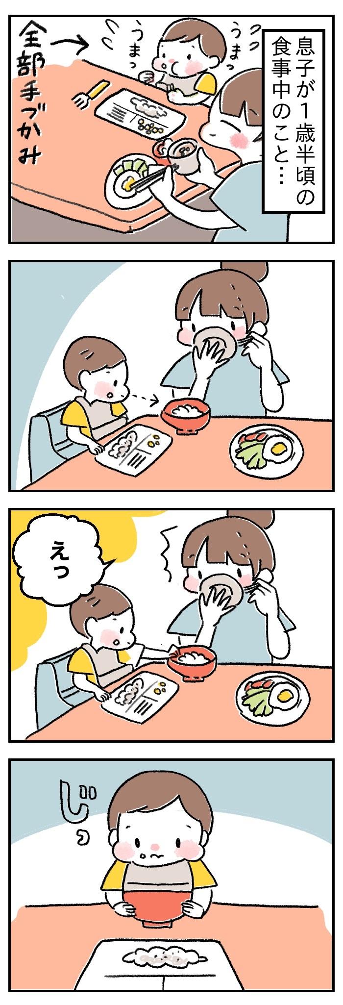 1歳児おもしろすぎ…息子のフリースタイルな食べっぷりをご覧あれ!の画像1