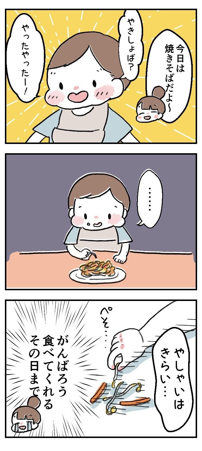1歳児おもしろすぎ…息子のフリースタイルな食べっぷりをご覧あれ!の画像4