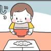 1歳児おもしろすぎ…息子のフリースタイルな食べっぷりをご覧あれ!のタイトル画像