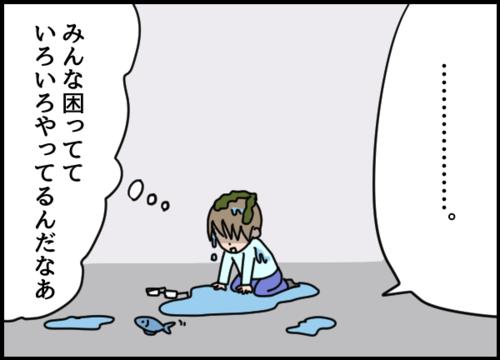 多すぎネット情報で溺れがち!「リアル助言」の効果を実感した話のタイトル画像