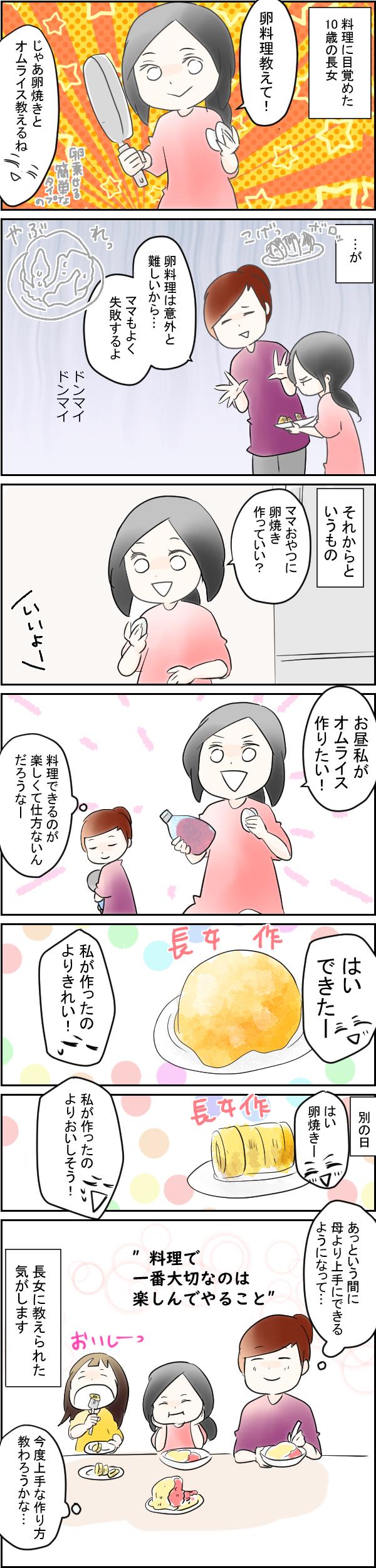 長女が卵料理にチャレンジ!何度も挑戦する姿を見て、母が悟ったことの画像1