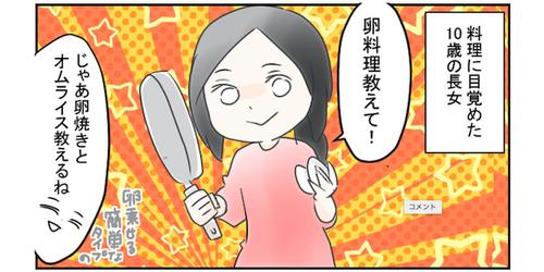 長女が卵料理にチャレンジ!何度も挑戦する姿を見て、母が悟ったことのタイトル画像