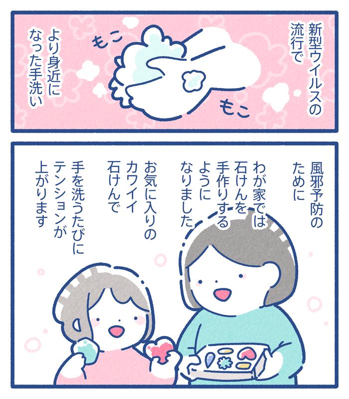【風邪予防】お気に入りの手作り石けんで、娘も手洗いがノリノリに!の画像1