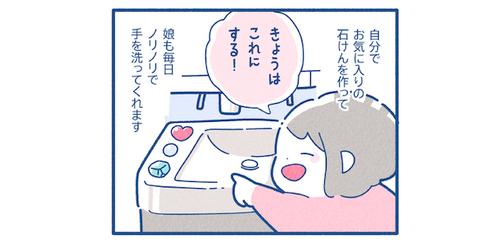 【風邪予防】お気に入りの手作り石けんで、娘も手洗いがノリノリに!のタイトル画像