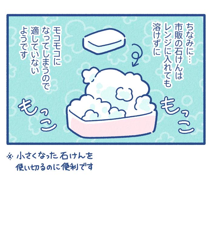 【風邪予防】お気に入りの手作り石けんで、娘も手洗いがノリノリに!の画像4