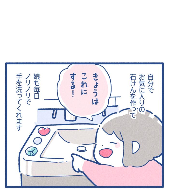 【風邪予防】お気に入りの手作り石けんで、娘も手洗いがノリノリに!の画像7