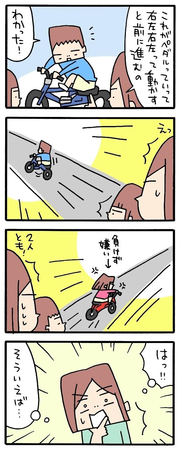 """義母から「自転車の練習を」のプレッシャー!""""運動音痴な血筋""""の私が気付いたことの画像3"""
