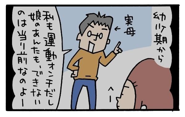 """義母から「自転車の練習を」のプレッシャー!""""運動音痴な血筋""""の私が気付いたことの画像5"""