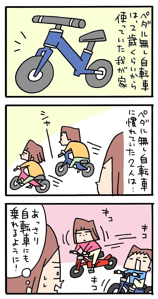 """義母から「自転車の練習を」のプレッシャー!""""運動音痴な血筋""""の私が気付いたことの画像4"""