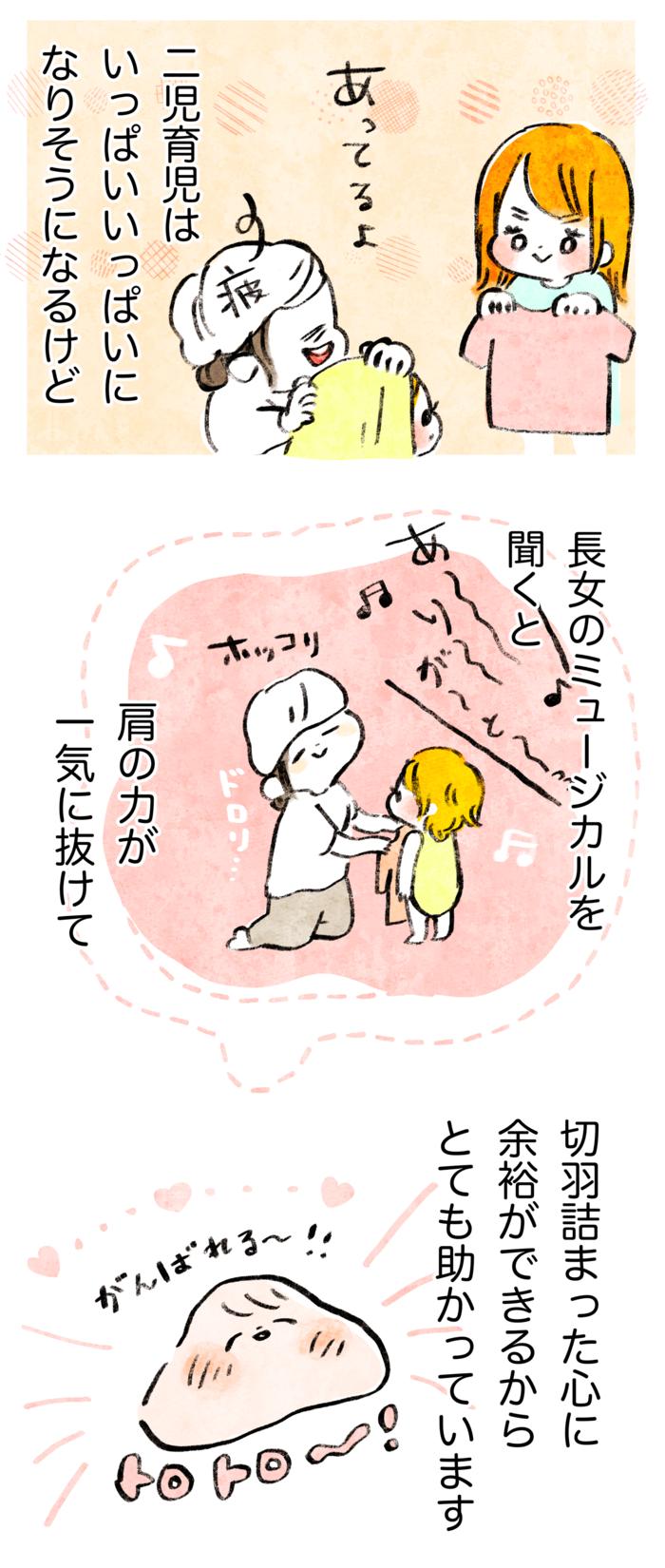 ドタバタ二児育児、救いは娘の創作ミュージカル。の画像3
