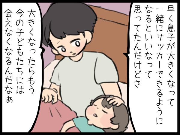 「ぼく、大きくなりたくない」その理由に夫婦で涙。の画像7