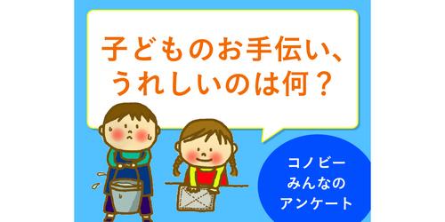 その背中が頼もしい…!子どもが一生懸命にお手伝いしてる姿には感動するね。のタイトル画像